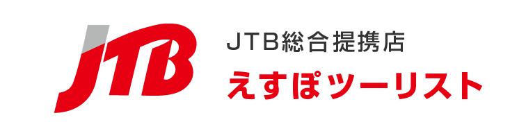 JTB総合提携店 えすぽツーリスト