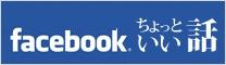 ジィ・アンド・ジィ株式会社 Facebook ちょっといい話 更新中です!
