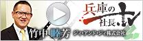 兵庫の社長.tv ジィ・アンド・ジィ株式会社 代表取締役社長 竹中 睦芳