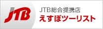 JTB総合提携店 えずほツーリスト