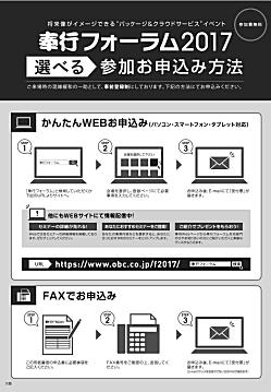 奉行フォーラム2017in大阪