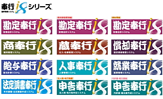 OBC奉行i8シリーズ