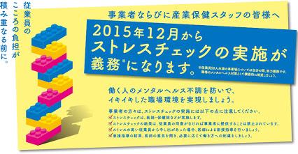 2015年12月からストレスチェックの実施が義務になります。